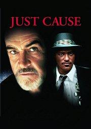 Постер Правое дело