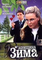 Постер Женщина-зима