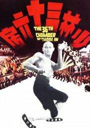 Постер 36 ступеней Шаолиня