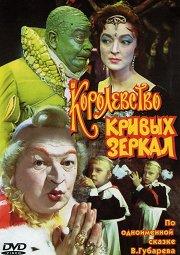 Постер Королевство кривых зеркал