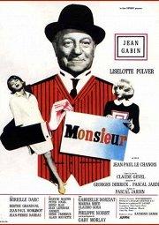 Постер Месье