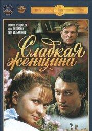 Постер Сладкая женщина