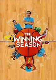 Постер Сезон побед