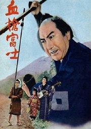 Постер Кровавая пика Фудзи