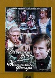 Постер Безумный день, или Женитьба Фигаро