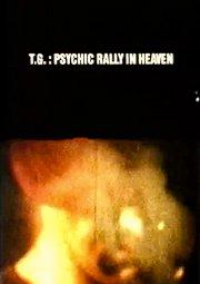 Постер Т.Г.: Психоралли в небесах