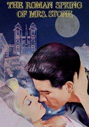 Постер Римская весна миссис Стоун