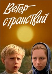 Постер Ветер странствий