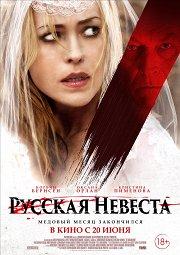 Постер Русская невеста