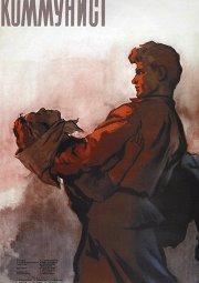 Постер Коммунист