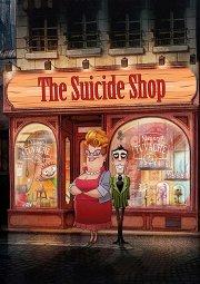 Постер Магазинчик самоубийств 3D