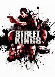 Постер Короли улиц