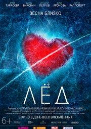 Постер Лед