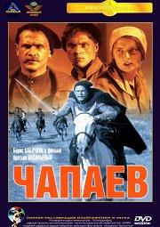 Постер Чапаев