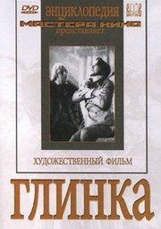 Постер Глинка