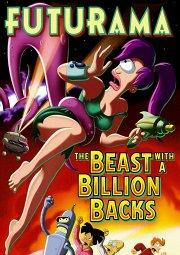Постер Футурама: Зверь с миллиардом спин