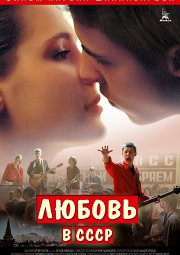 Постер Любовь в СССР