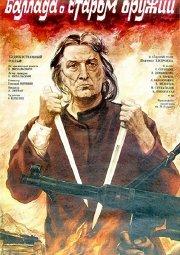 Постер Баллада о старом оружии