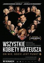 Постер Все женщины Матвея