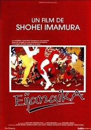 Постер Эйдзянайка