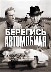 Постер Берегись автомобиля
