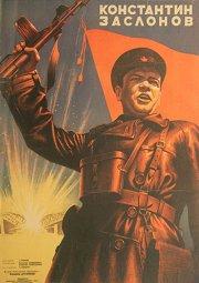 Постер Константин Заслонов