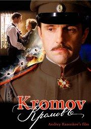 Постер Кромовъ