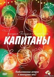 Постер Капитаны