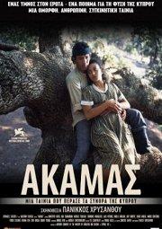 Постер Акамас