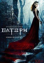Постер Кровавая леди Батори