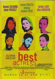 Постер Самая лучшая актриса