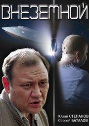Постер Внеземной