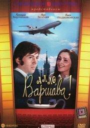 Постер Алло, Варшава!