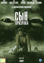 Постер Сын призрака