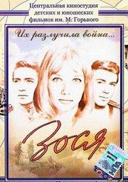 Постер Зося