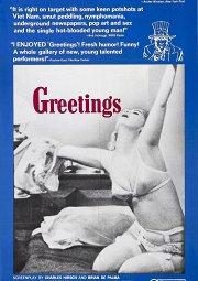 Постер Приветствия