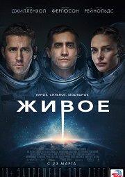 Постер Живое