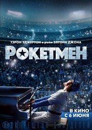 Постер Рокетмен