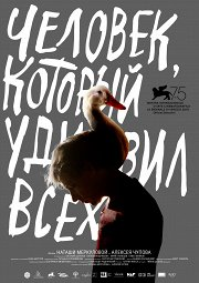 Постер Человек, который удивил всех