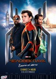 Постер Человек-паук: Вдали от дома
