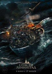 Постер Спасти Ленинград