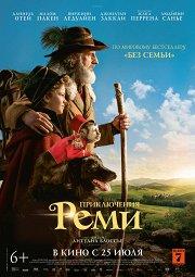 Постер Приключения Реми