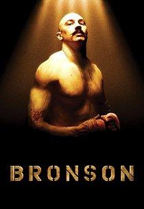 Бронсон