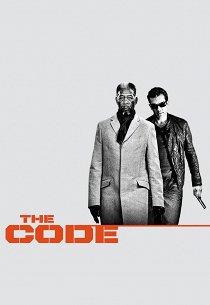 Кодекс вора