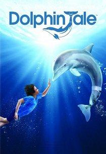 История дельфина 3D