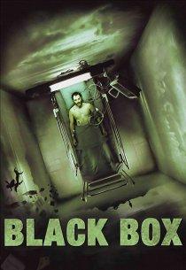 Черный ящик