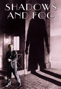 Тени и туман