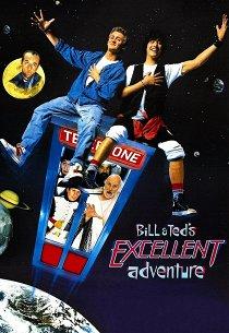 Необычайные приключения Билла и Тэда