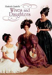 Жены и дочери