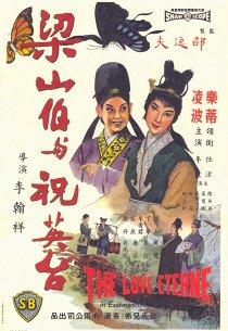 Лян Шаньбо и Чжу Интай